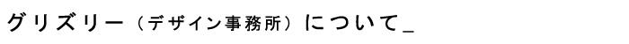 グリズリー(デザイン事務所)について_